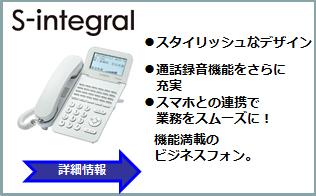 ●スタイリッシュなデザイン ●通話録音機能をさらに充実 ●スマホとの連携で業務をスムーズに! 機能満載のビジネスフォン